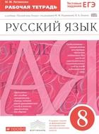 Русский язык. 8 класс. Рабочая тетрадь к учебнику