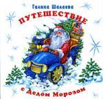 Шалаева Г. Путешествие с Дедом Морозом