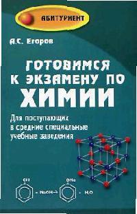 Готовимся к экзамену по химии Для пост. в ср. спец. уч. заведения