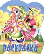 Горбушин О. (худ.) КР Игрушки Водная кн.-раскраска умка водная раскраска игрушки