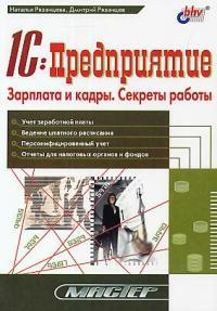 Рязанцева Н. 1С: Предприятие. Зарплата и кадры. Секреты работы ISBN: 9785941572557