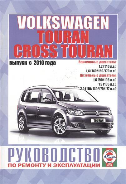 Гусь С. (сост.) Volkswagen Touran, Cross Touran. Выпуск с 2010 года. Руководство по ремонту и эксплуатации. Бензиновые, бензиновые (газовые) и дизельные двигатели