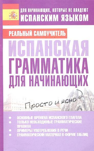 Матвеев С. Испанская грамматика для начинающих