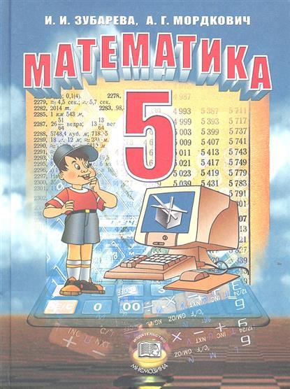 Математика. 5 класс. Учебник для учащихся общеобразовательных учреждений. 11-е издание, стереотипное