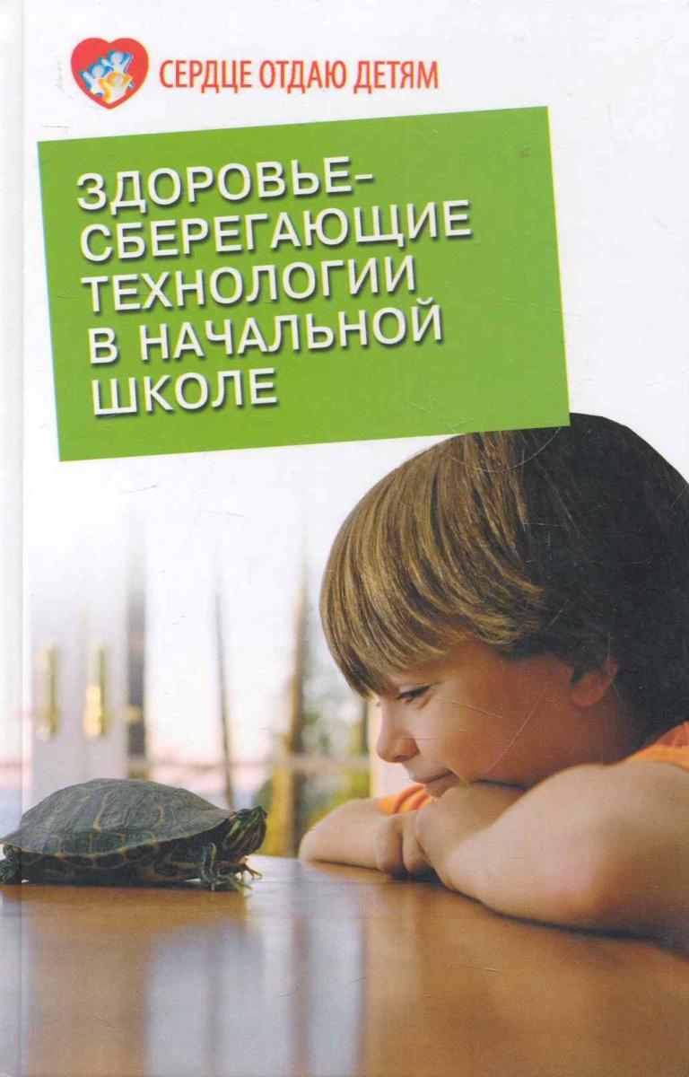 Харитонова Л. Здоровьесберегающие технологии в начальной школе светлана харитонова акушерство