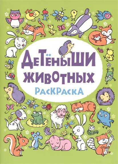 Маркс Дж. Детеныши животных. Раскраска детеныши животных