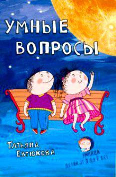 Евтюкова Т. Умные вопросы Викторины для дошкольников
