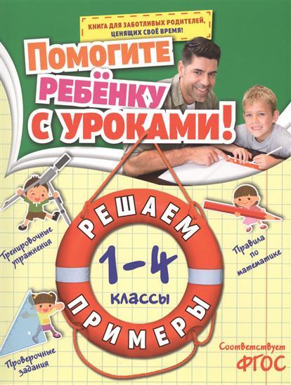 Горохова А. Решаем примеры. 1-4 классы платонов а сказки 1 4 классы