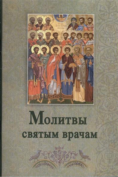 Валитов А. (ред.-сост.) Молитвы святым врачам