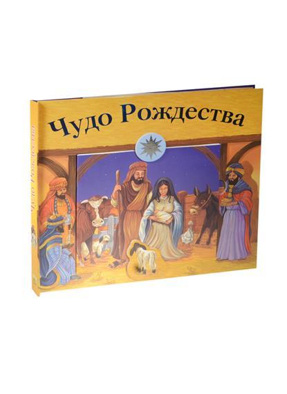 Моузли М.К. Чудо Рождества (книга-панорама + книжка-вкладыш)