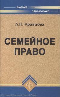 Семейное право Кравцова