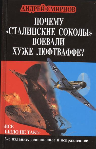 Смирнов А. Почему сталинские соколы воевали хуже Люфтваффе? Все было не так!