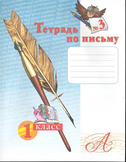 Тетрадь по письму №3 1 кл