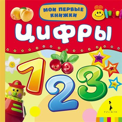 Беляева Т. (ред.) Цифры беляева т и отв ред раскраска читалка игрушки