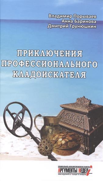 Порываев В., Баринова А., Грунюшкин Д. Приключения профессионального кладоискателя рюкзак кладоискателя модель 1