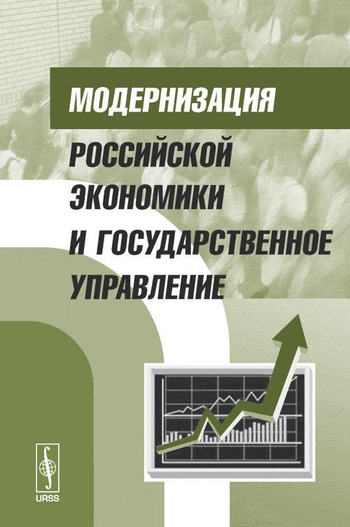 Поршнев А. и др.: Модернизация российской экономики и государственное управление