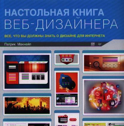 Макнейл П. Настольная книга веб-дизайнера настольная книга веб дизайнера