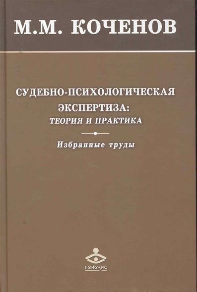 Судебно-психологическая экспертиза Теория и практика