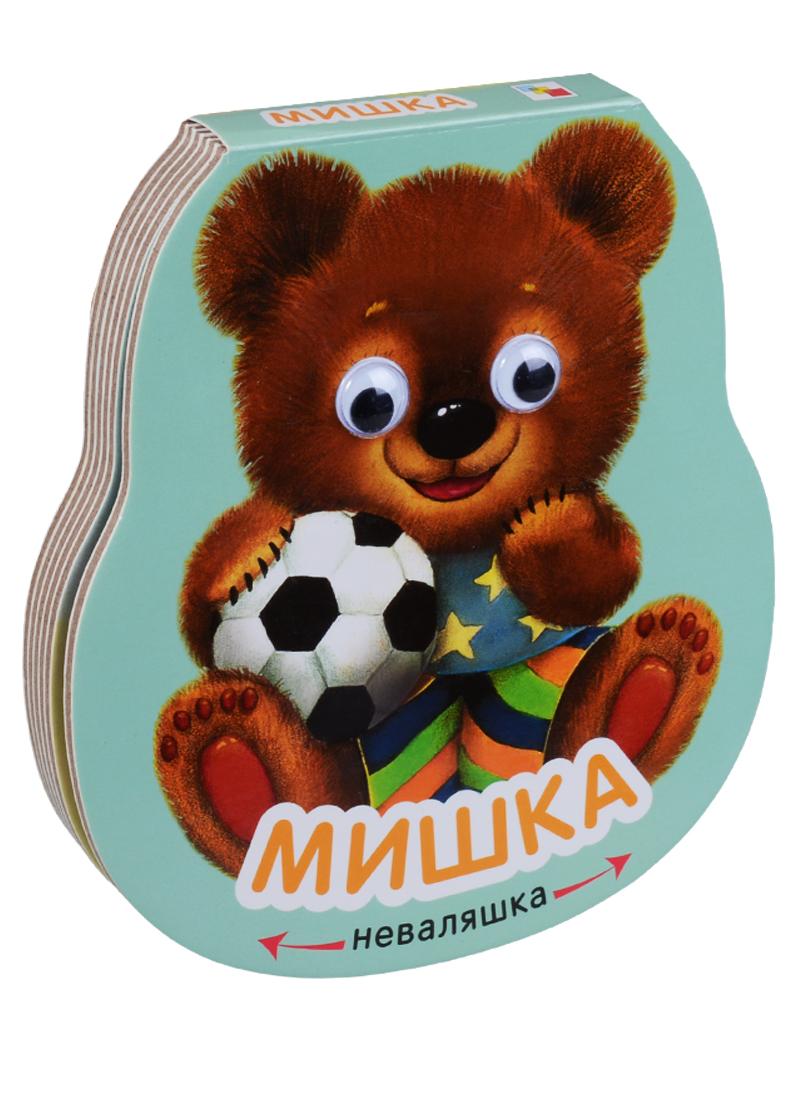 Александрова Е. Мишка (неваляшка) развивающие игрушки red box неваляшка мишка