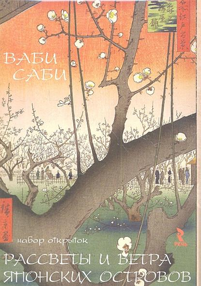 Рассветы и ветра японских островов. Набор открыток
