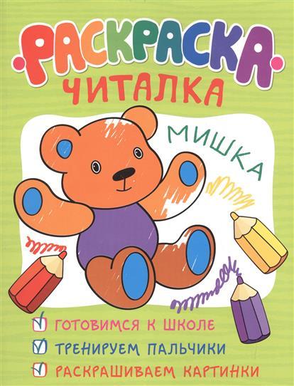 Сухова Т. (илл.) Раскраска-читалка беляева т и отв ред раскраска читалка игрушки