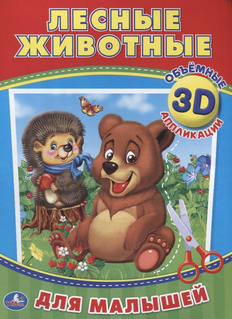 Лесные животные Объемные 3D аппликации для малышей