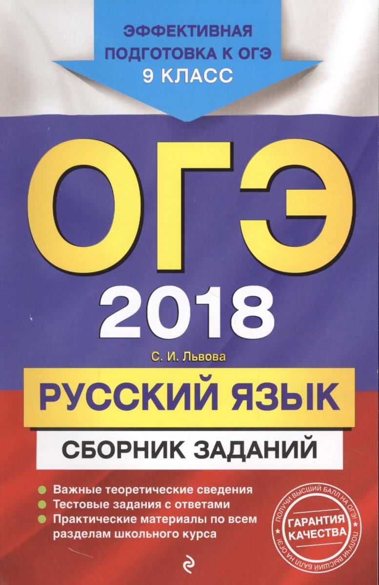 ОГЭ 2018 Русский язык. 9 класс. Сборник заданий