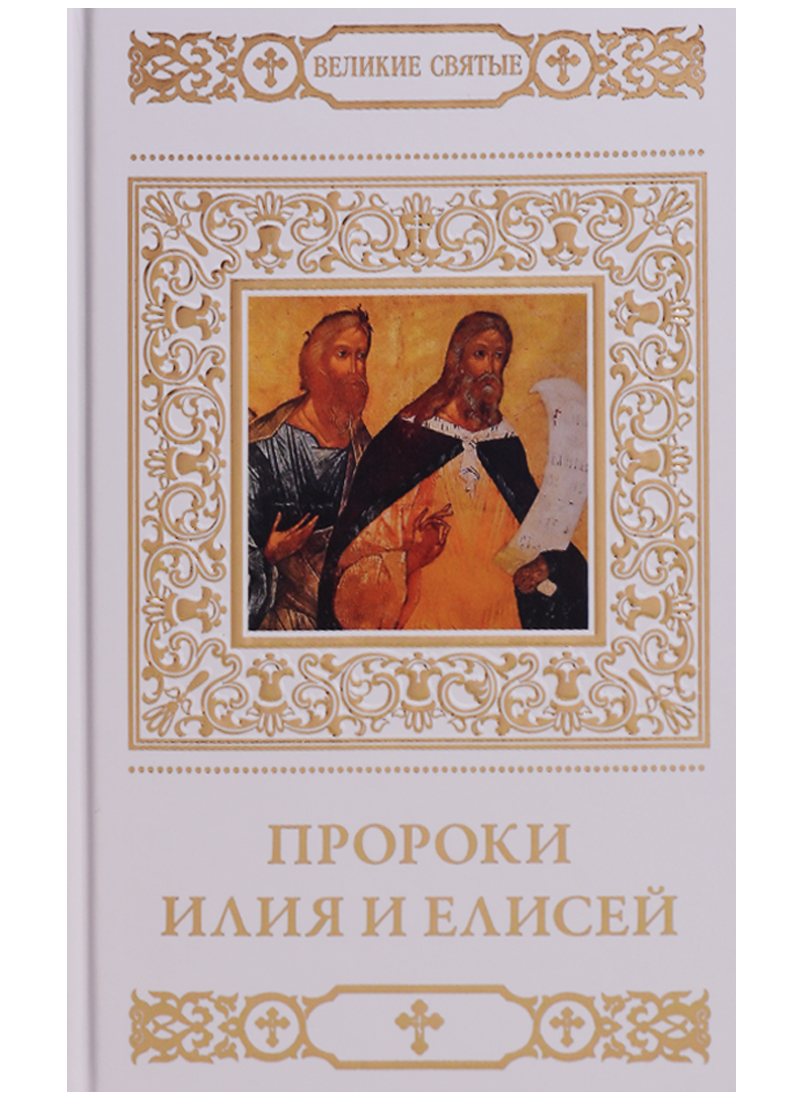 Пономарев В. Пророки Илия и Елисей илия майко дорога черезад