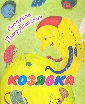 Петрушевская Л. Козявка льюис клайв стейплз конь и его мальчик