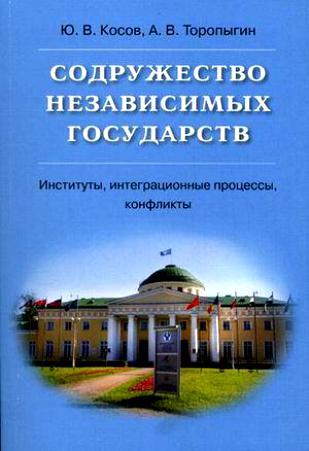 Содружество Независимых Государств Институты…