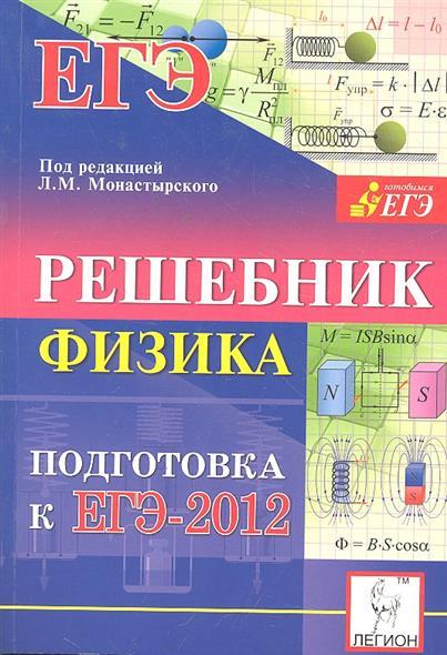 Физика Решебник Подготовка к ЕГЭ 2012