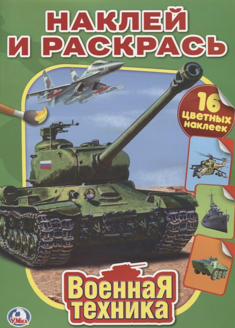 Козырь А. (сост.) Военная техника. 16 цветных наклеек 100 наклеек техника