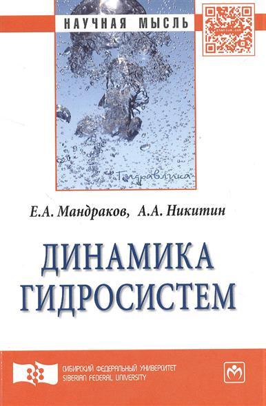 Мандраков Е., Никитин А. Динамика гидросистем. Монография food e commerce