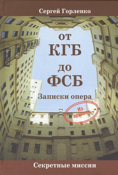 От КГБ до ФСБ. Записки опера. Из архивов