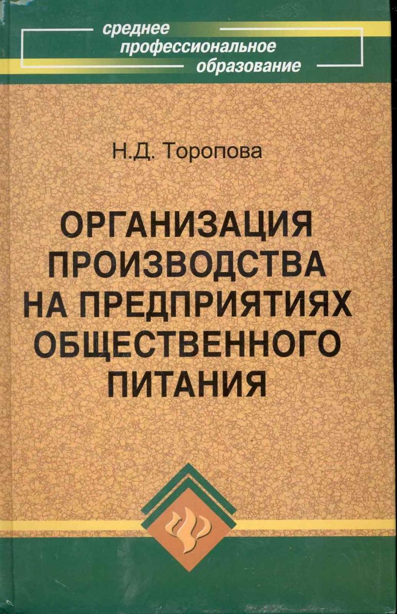 все цены на Торопова Н. Организация производства на предприятиях общественного питания ISBN: 9785222167618 онлайн