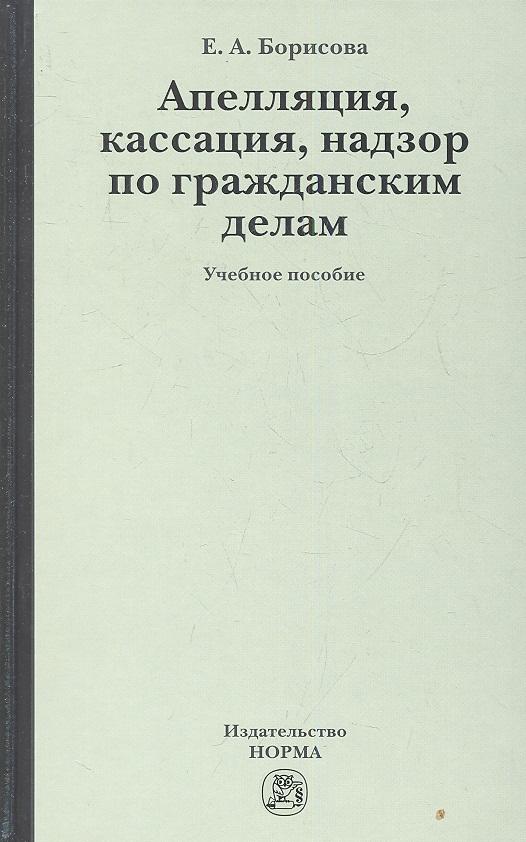 Борисова Е. Апелляция, кассация, надзор по гражданским делам гришэм д апелляция