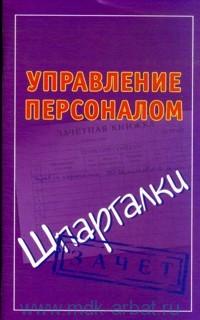 Смирнов П. (сост.) Финансовый менеджмент Зачет