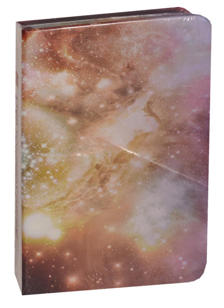 Блокнот Космос Галактика цветной обрез (256стр) (14,5х10)