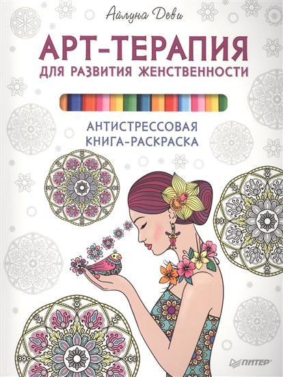 Арт-терапия для развития женственности Антистрессовая книга-раскраска