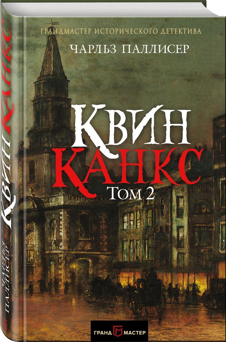 Паллисер Ч. Квинканкс. В 2 томах. Том 2