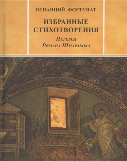 Фортунат В. Избранные стихотворения мариинский театр