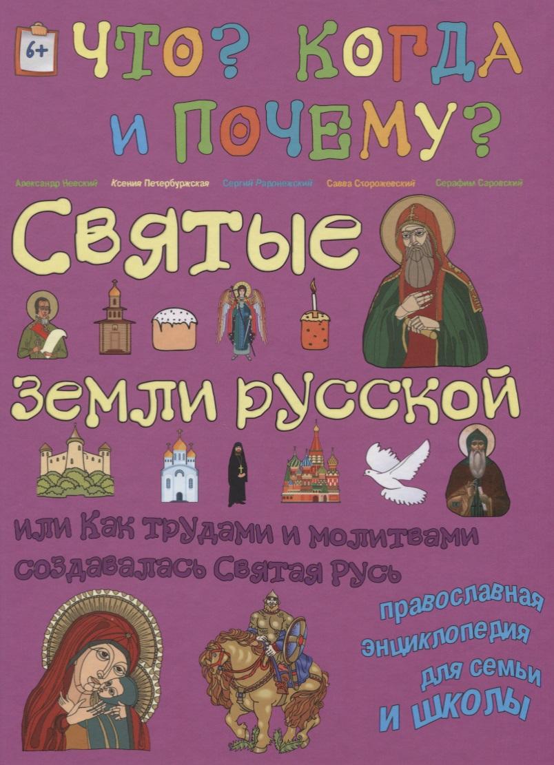 Святые земли русской или Как трудами и молитвами создавалась Святая Русь