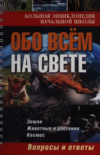 Ананьева Е., Куканова Ю. (сост.) Обо всем на свете: вопросы и ответы ананьева е г холодное оружие