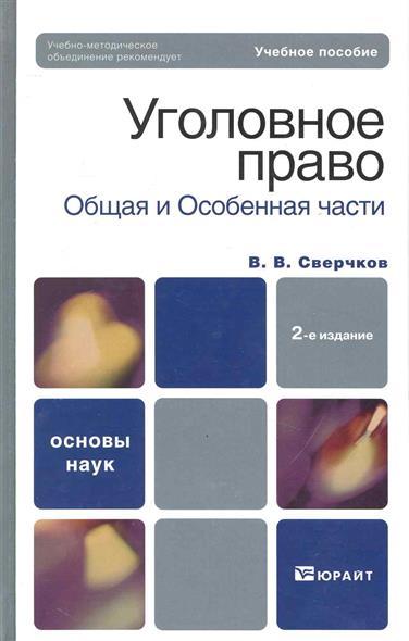 Уголовное право Общая и Особенная части Учебник