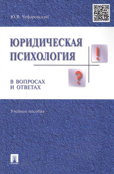 Чуфаровский Ю. Юридическая психология юридическая литература