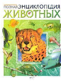 Цеханская А., Стрелков Д. Полная энциклопедия животных