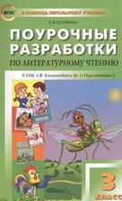 Поурочные разработки по литературному чтению. 3 класс. К УМК Л.Ф. Климановой и др. (