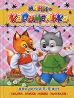 Мини-Карамелька  Для детей 5-6 лет карамелька для малышей