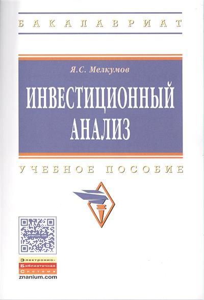 Мелкумов Я.: Инвестиционный анализ. Учебное пособие. Третье издание, переработанное и дополненное