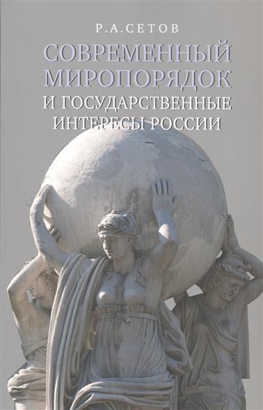Современный миропорядок и государственные интересы России